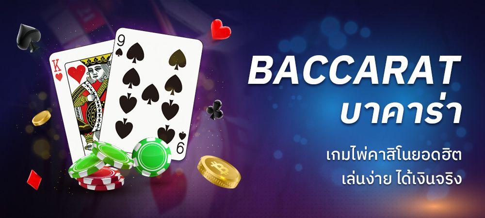 BACCARAT บาคาร่าเกมไพ่คาสิโนยอดฮิต เล่นง่าย ได้เงินจริง