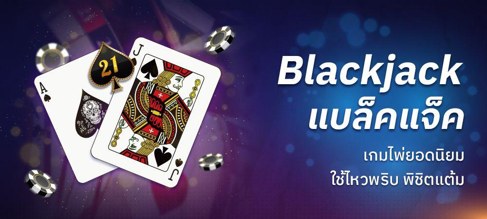 Blackjack แบล็คแจ็ค เกมไพ่ยอดนิยมใช้ไหวพริบ พิชิตแต้ม