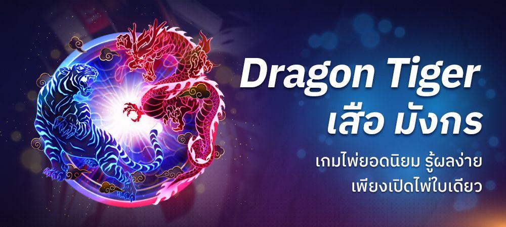 Dragon Tiger เสือมังกรออนไลน์ เล่นง่ายได้เงินจริง