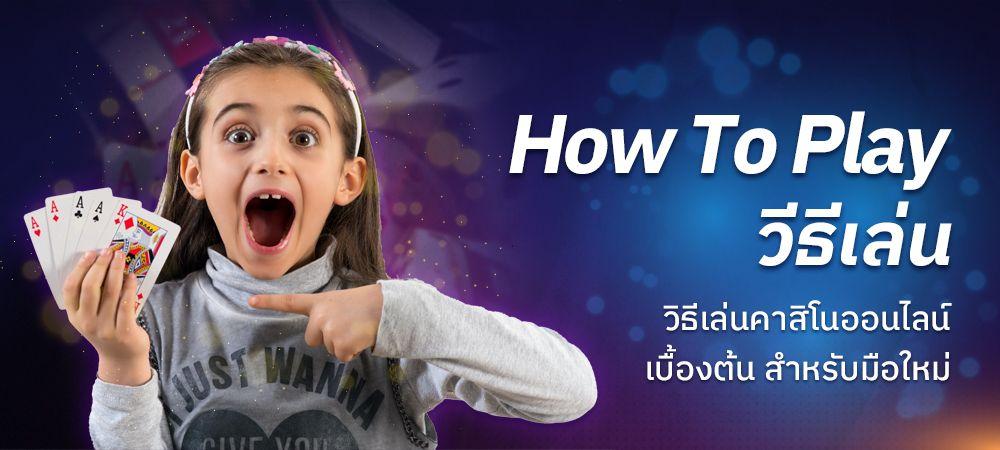 How to play วิธีเล่นคาสิโนออนไลน์ บนเว็บไซต์ SBOBET