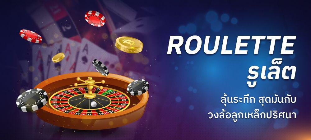 Roulette รูเล็ต ลุ้นระทึกสุดมันส์กับวงล้อลูกเหล็ก
