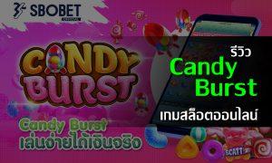 รีวิวเกมสล็อต Candy Burst เกมพนันออนไลน์ในเว็บ SBOBET