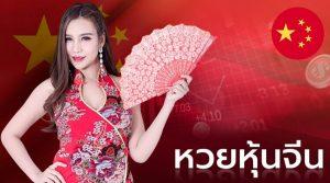 หวยหุ้นจีนซื้อได้ที่เว็บหวยออนไลน์ มาพร้อมวิธีเล่นหวยหุ้นจีนได้ง่ายๆ