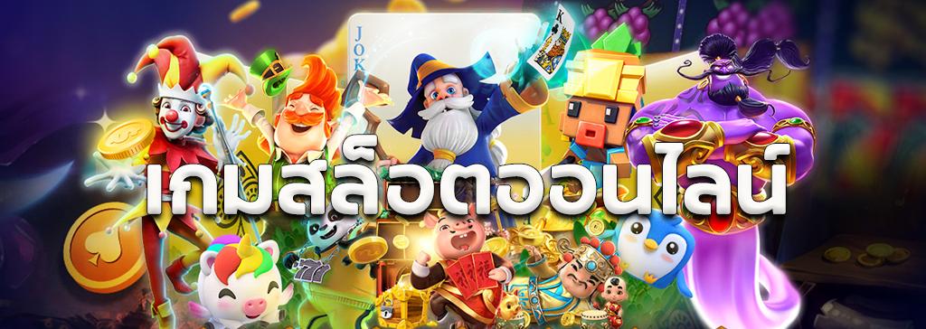 เกมสล็อต เกมออนไลน์ที่สุดของการสร้างรายได้จากการเล่นเกม จากเว็บ SBOBET