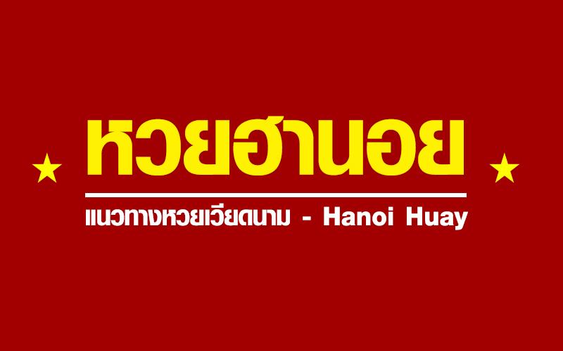 แทงหวยฮานอย หวยจากเวียดนาม เปิดรับแทงผ่านมือถือ อัตราจ่ายบาทละ 850