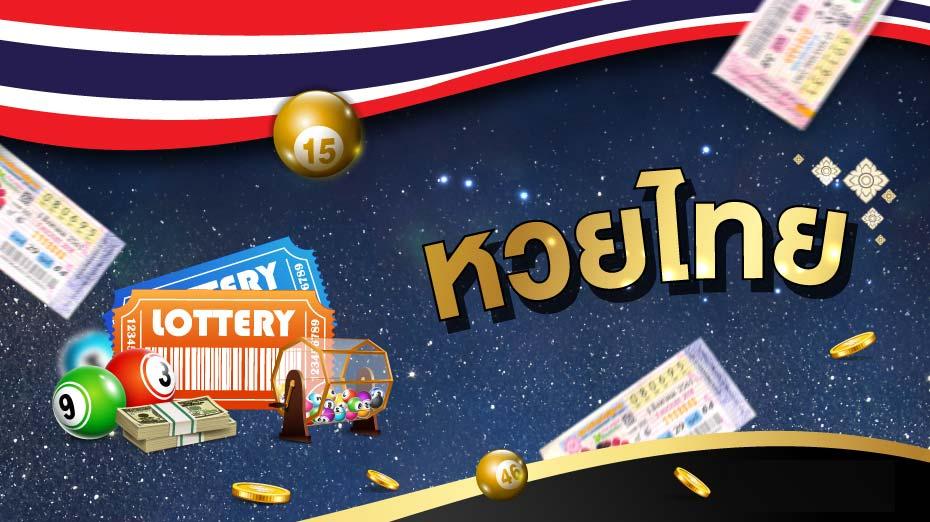 หวยรัฐออนไลน์ วิธีแทงหวยไทยใต้ดิน ในเว็บหวยออนไลน์